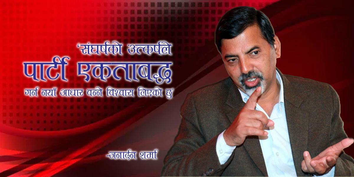 janardan Sharma Prabhakar