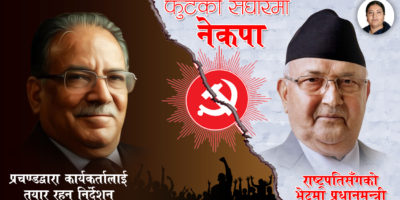 kp oli and prachanda