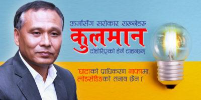 kulman Ghising Pariwartan